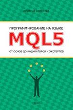 Программирование на языке MQL5 от основ до индикаторов и экспертов